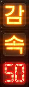 쏠라 LED발광형경고등표지판