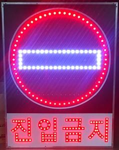 쏠라 LED발광형표지판 [주문제작]